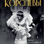 «Платье королевы» — Лучший исторический роман года