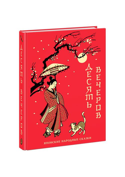 Тканевая, с тиснением красивая книга «Десять вечеров. Японские народные сказки»