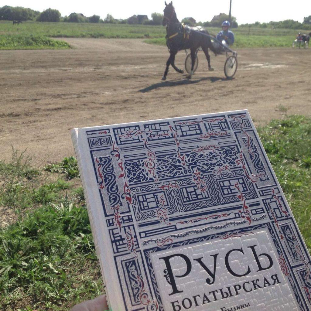 Путешествие книги Русь богатырская (издательство НИГМА):