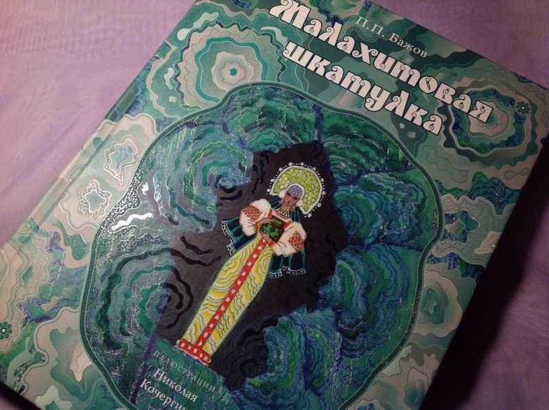 Читать книги с красивыми иллюстрациями — большое удовольствие. Невероятно красивая «Малахитовая шкатулка» от издательства Нигма